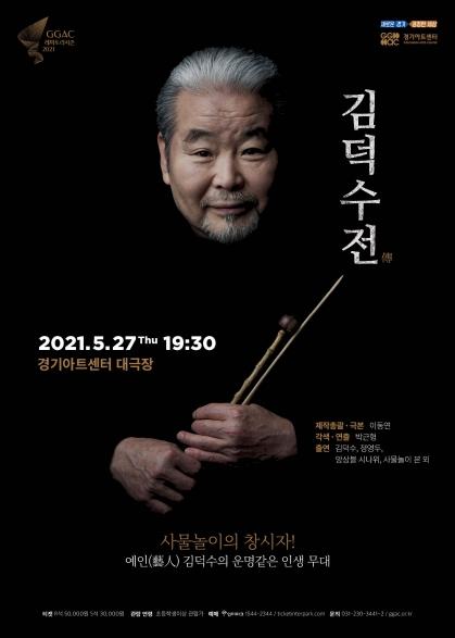 아트센터 30주년기념 기획공연 <김덕수 전>