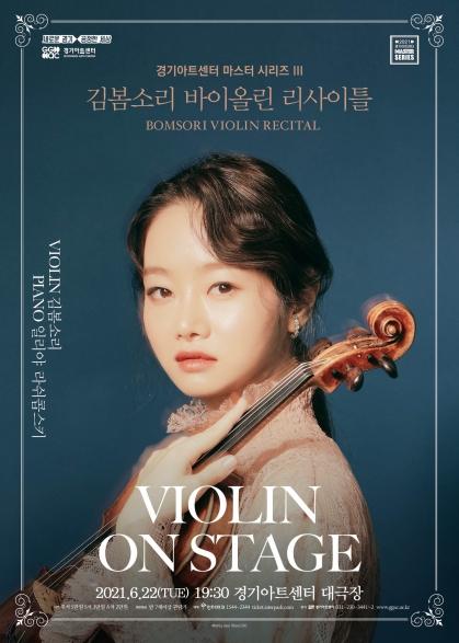 마스터시리즈 Ⅲ - 김봄소리 바이올린 리사이틀
