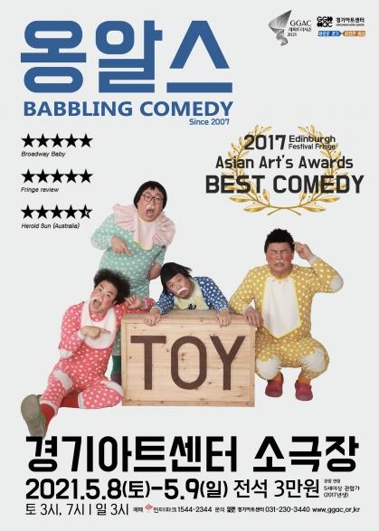2021 메리 패밀리 데이 <옹알..