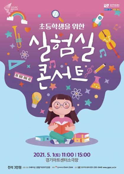2021 메리 패밀리 데이 <초등학생을 위한 실험실 콘서트>