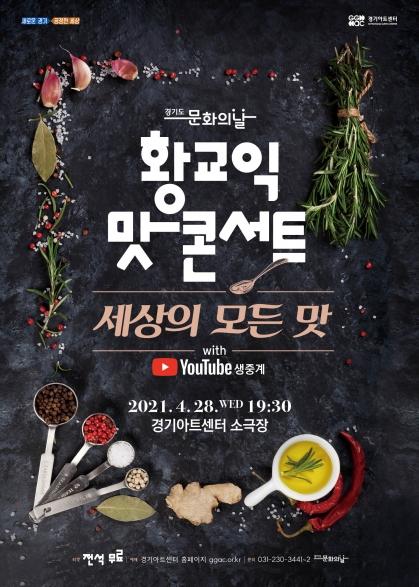 경기도문화의날1  <황교익 맛 콘..