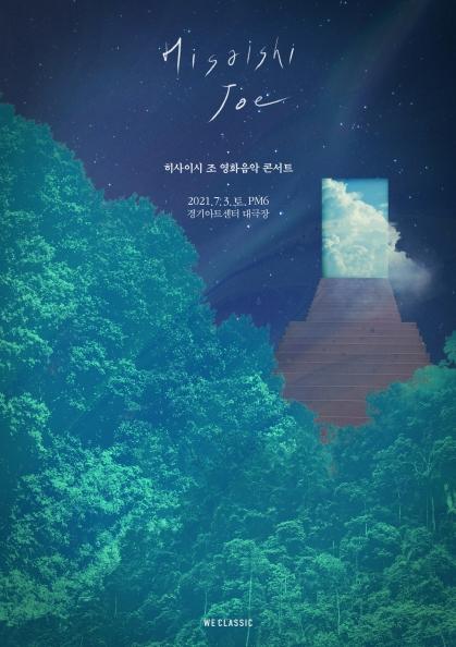 히사이시 조 영화음악 콘서트