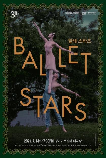 2021 발레스타즈:Ballet ..