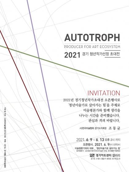 2021 경기 청년작가선정 초대전