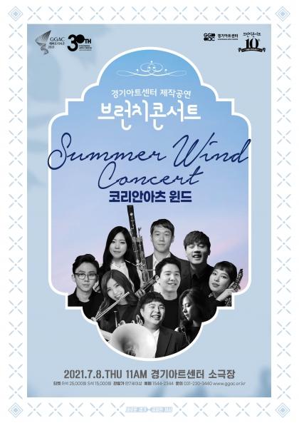 브런치 콘서트 :  Summer ..