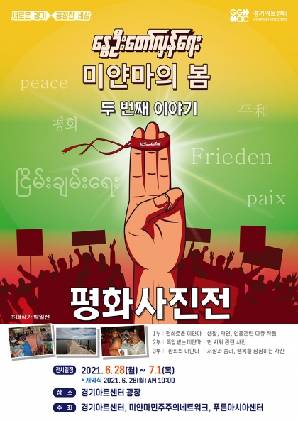 미얀마의 봄 두 번째 이야기, 평..