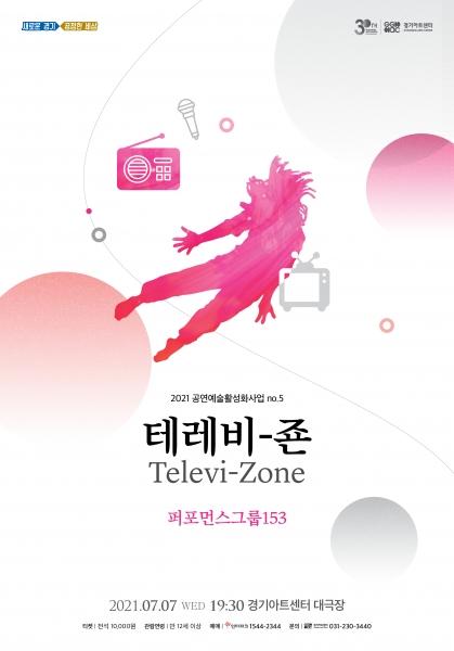 퍼포먼스그룹153  테레비-죤 (..