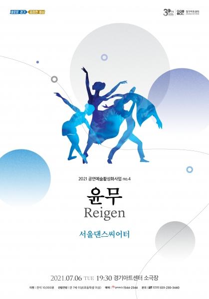 서울댄스씨어터  윤무(Reigen)