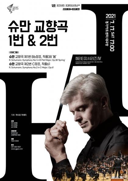 경기필하모닉 <슈만 교향곡 1번 & 2번> - 수원