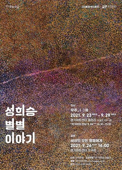 경기도 문화의 날 3 - 우주_(..