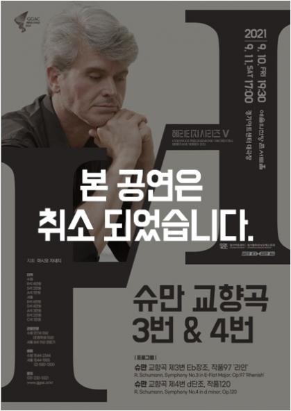 경기필하모닉 <슈만 교향곡 3번 ..