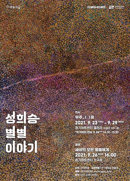 경기도 문화의 날 3 - 성희승 별별 이야기 : 세상의 모든 별들에게