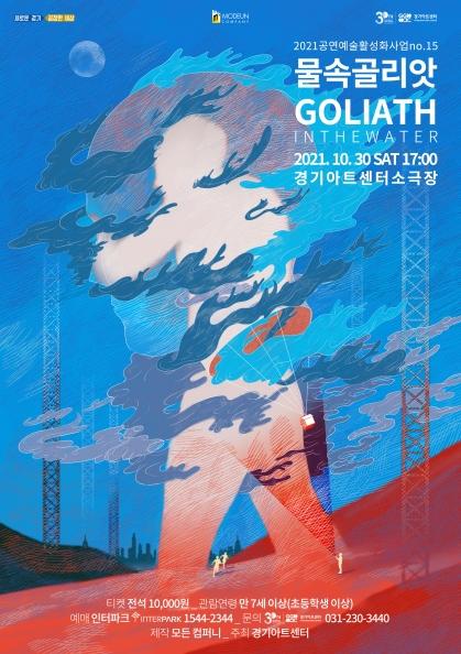 모든컴퍼니의 물속골리앗 포스터