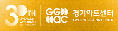 30th GYEONGGI ARTS CENTER.GGAC 경기아트센터(GYEONGGI ARTS CENTER)
