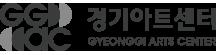 경기아트센터 로고