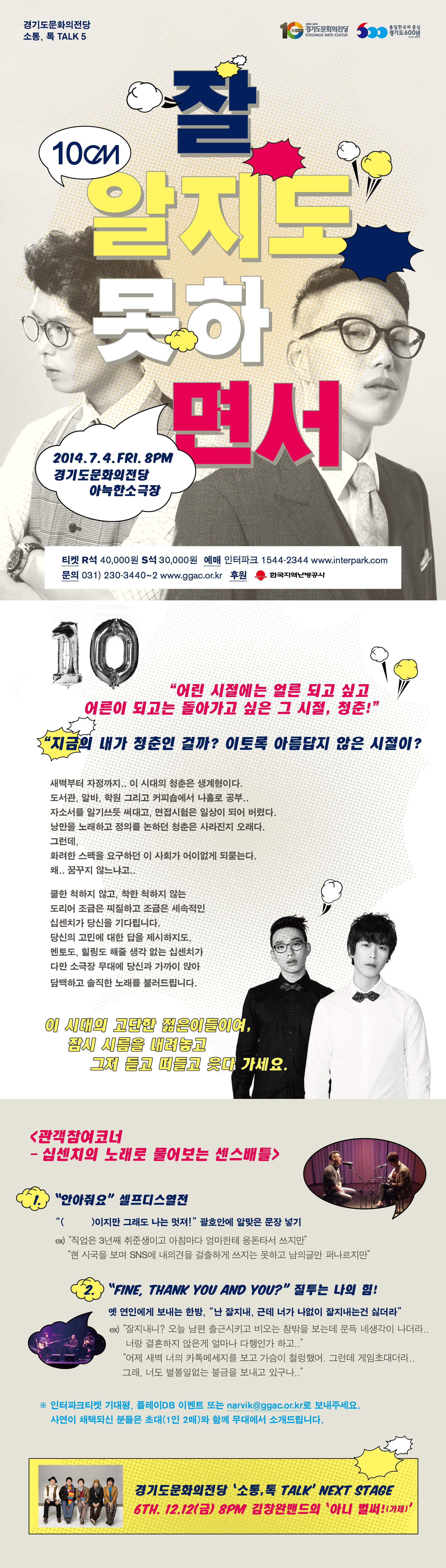 2014 경기도문화의전당 십센치 웹전단.jpg