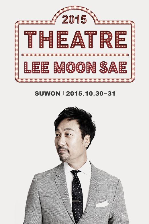 2015 이문세 Theatre -수원