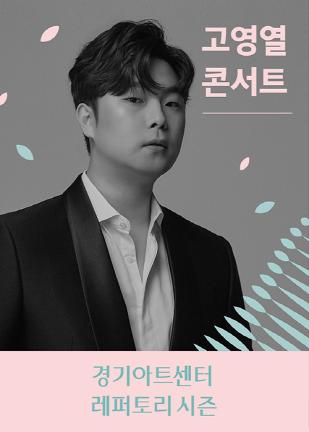 Ko Yeong yeol  Concert