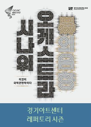 Gyeonggi Sinawi Orchestra [Sound of the Change]