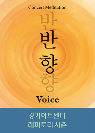 REFLECTION : Voice