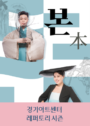 Gyeonggido Dance Company [The Root - Rites & Excitement]
