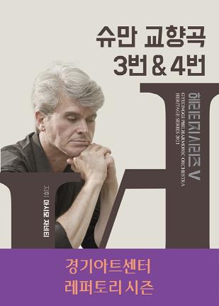 Schumann Symphony No.3 & No.4 in Suwon