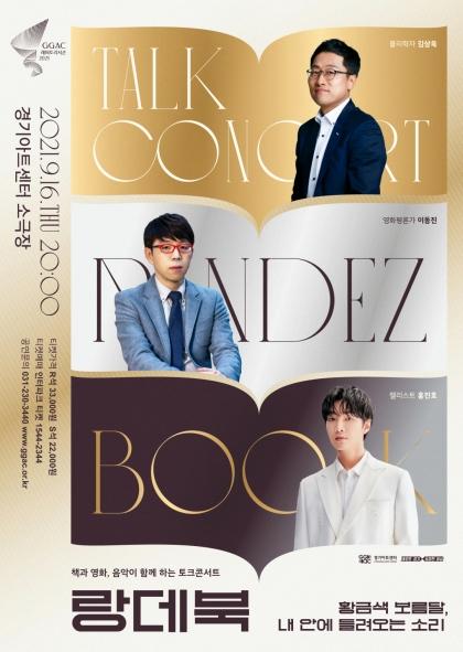 Talk Concert Rendez-BOOK