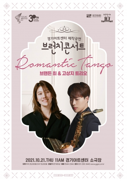 Brunch Concert : Brandon Choi & Sang Ji Koh