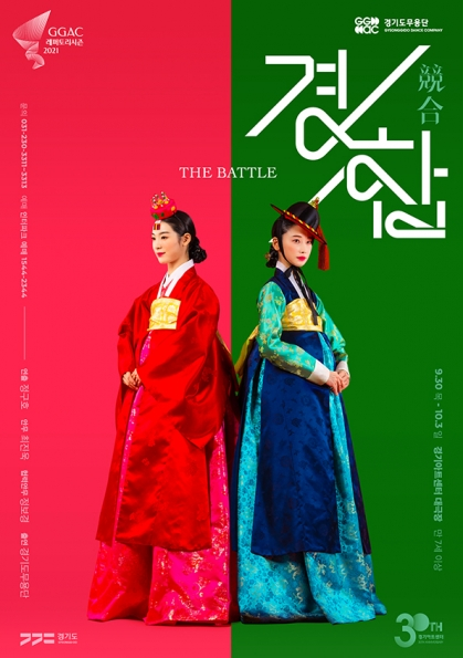 Gyeonggido Dance Company [The Battle]
